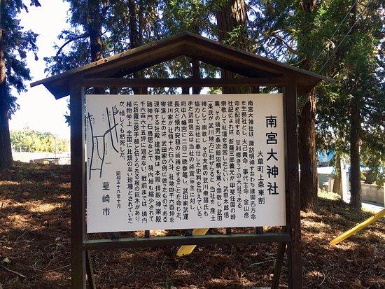 Nangudai Shrine