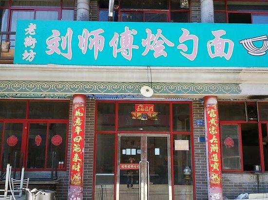 Dalian, Chiny: 有名な勺麺のお店