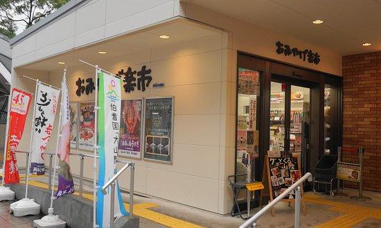 Omiyage Rakuichi Yonago