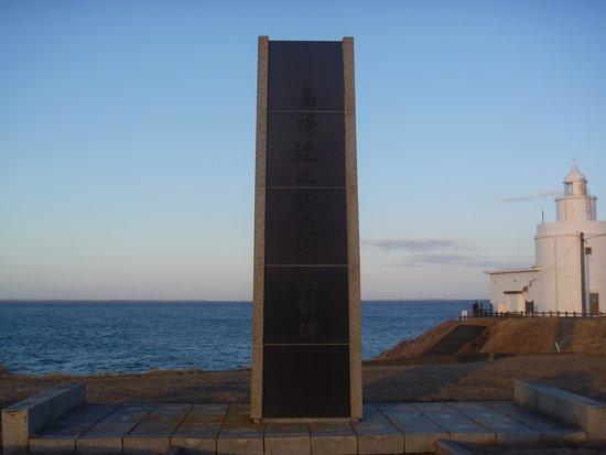 Dr. Tatsunosuke Takasaki Monument