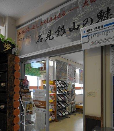 大田市駅観光案内所