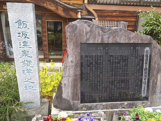 Monument of Birthplace of Iizaka Onsen