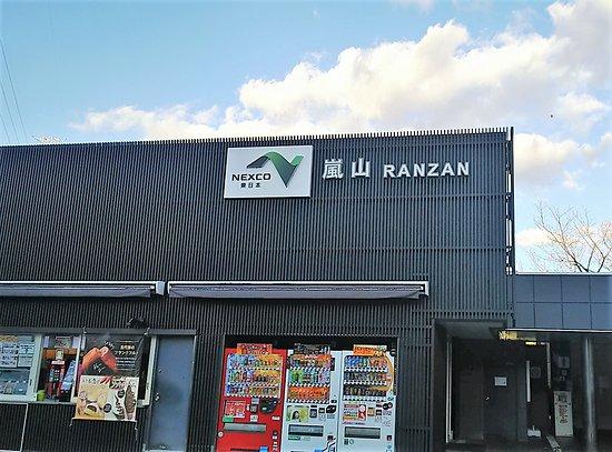 Ranzan Parking Area Inbound