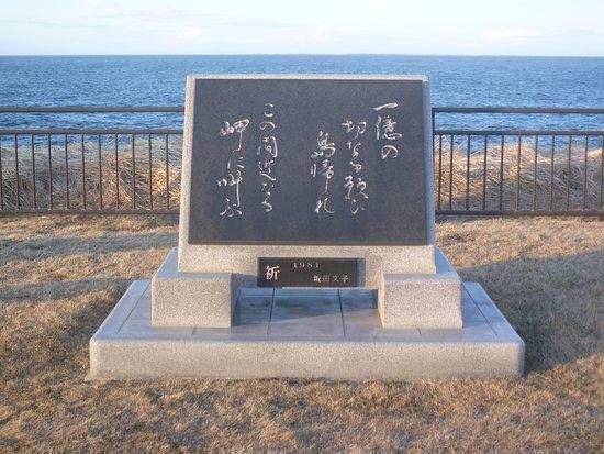 Monument of Fumiko Sakata