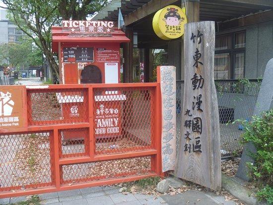竹东动漫园区