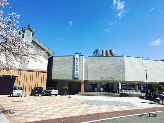 Joetsu City History Museum