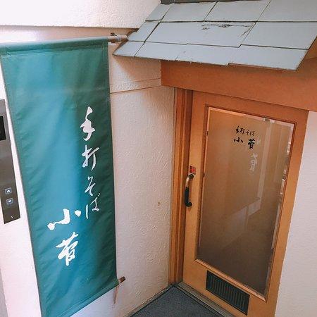 Kosuge: 地下1階