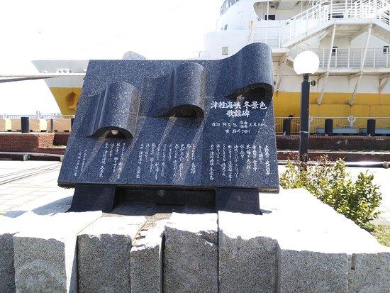 Tsugarukaikyo Fuyugeshiki Monument