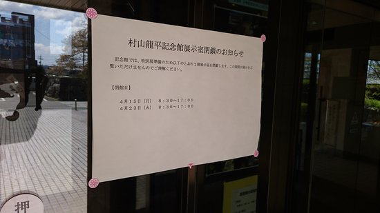 Ryohei Murayama Memorial Museum照片