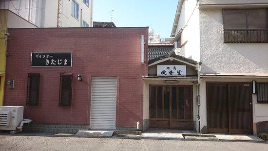 Kitajima Bankodo