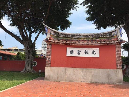 Pingtung Tutorial Academy: 感念孔子的用心,辛苦學子的努力;在此看到歷史過往,深深體會教育信念;未來成敗在學習、唯有不斷努力才會邁向成功!