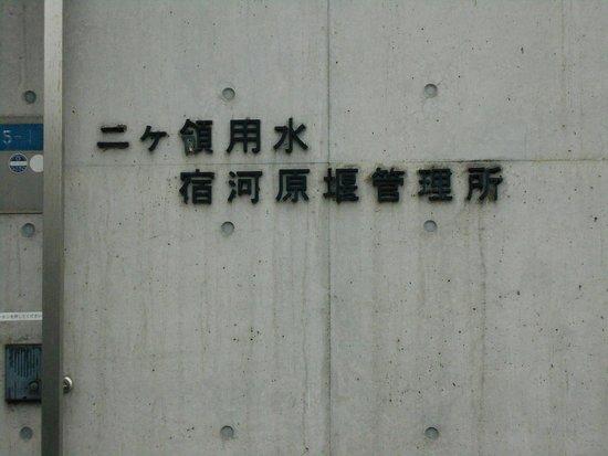 Nikaryo Seseragi-Kan: 用水路の管理事務所