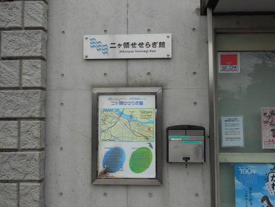 Nikaryo Seseragi-Kan: 管理事務所に併設された資料館の看板