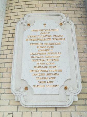 Храм Троицы Живоначальной на Борисовских прудах, апрель.