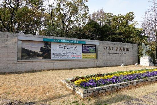 Hiroshima Museum of Art: ひろしま美術館