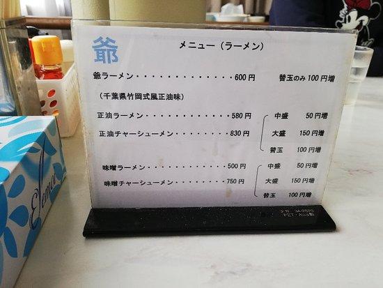 Yoshikawa, اليابان: 煮干しラーメン、味噌ラーメン、チャーシュー丼