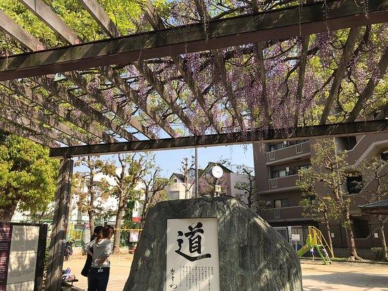 Konosuke Matsushita Founding Place Memorial Monument