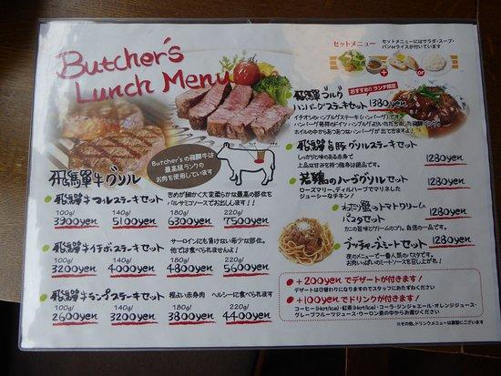 Butchers Hida Takayama: Hier die diversen Möglichkeiten, satt zu werden.