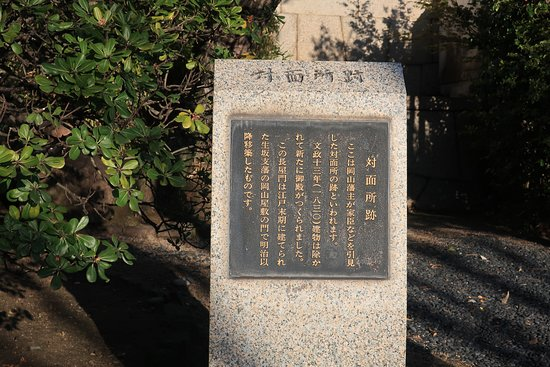 Taimenjoato Monument