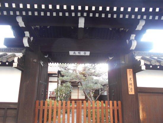 Komyo-ji Temple: お寺です