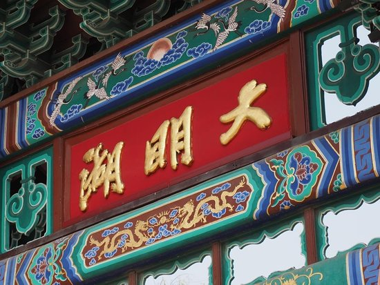 Signboard with the wrongly written Ming