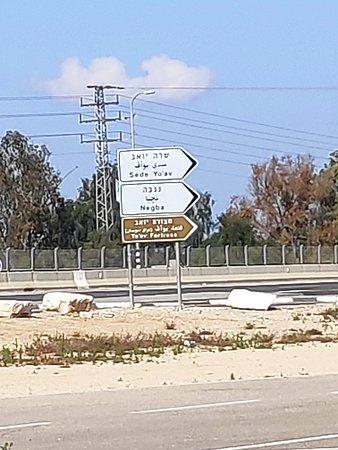 Sde Yo'av, Israel: מוזיאון חטיבת גבעתי וחורשת הקוממיות הצמודה למצודת יואב