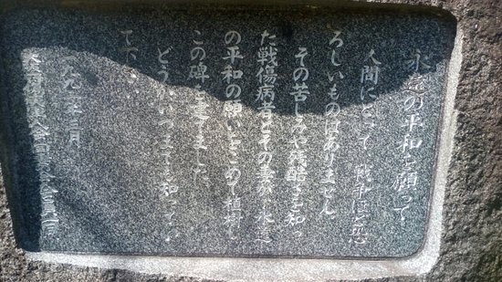 ‪Shoigunjin to Tsuma Monument‬