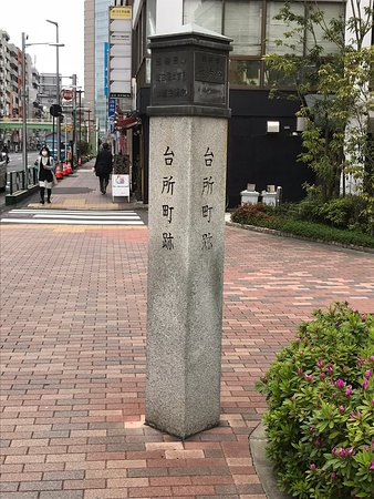 ‪Monument of The Site of Daidokoromachi‬