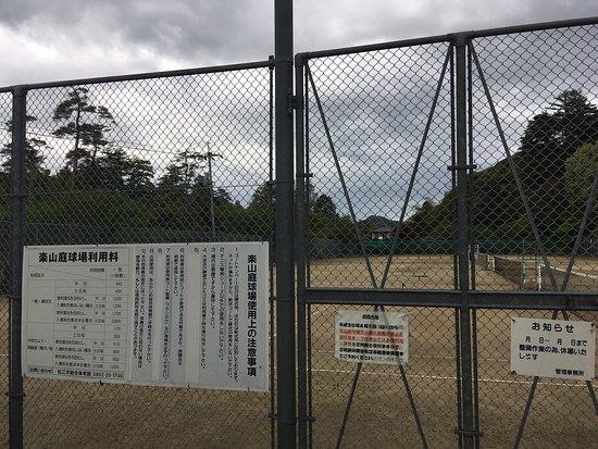 Matsue Rakuzan Tennis Field