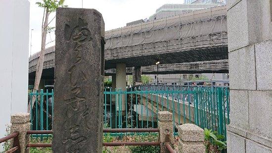 Ikkokubashi Maigoshirase Stone