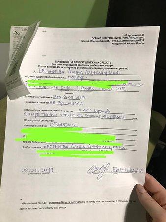 заявление которое заставили подписать на возврат денег