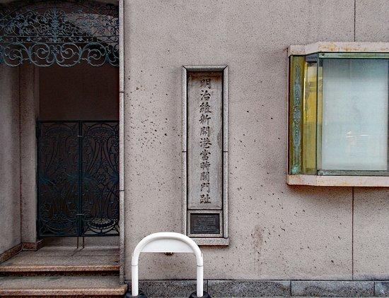 Monument of Meiji Ishin Kaikotoji Kammonato