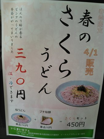 2019.4.25(木)☁🌸ほんのり桜が香る😌ピンクのうどん🌸(引用)