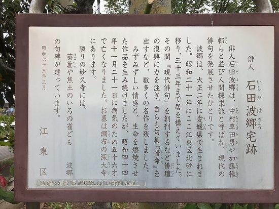 The Site of Ishida Hakyo House