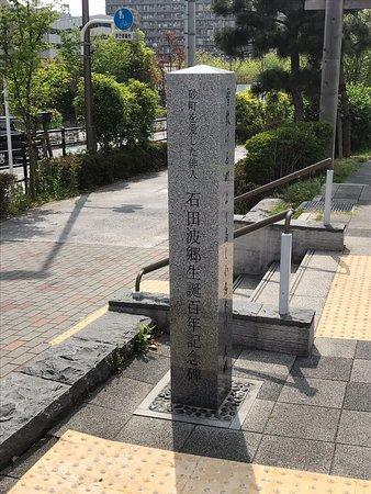 Ishida Hakyo Seitan Hyakunen Kinen Monument
