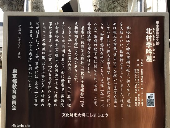 Shokei-ji Temple