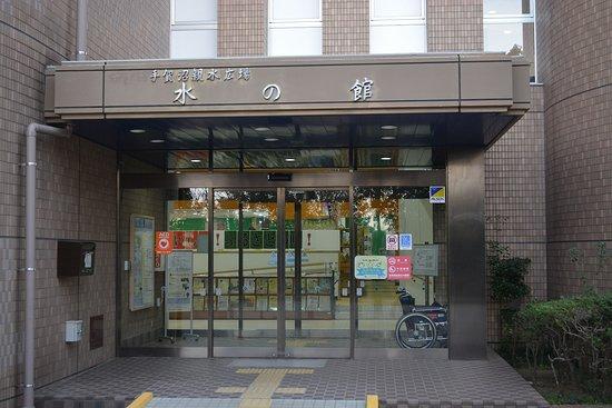 水の館入口