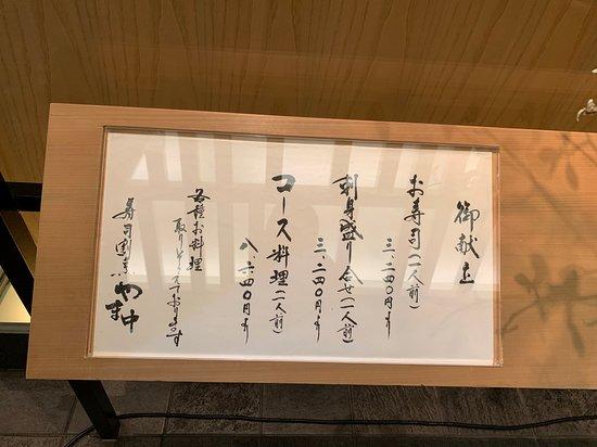 Sushi Kappo Yamanaka JR Hakata City: Daily menu in Japanese