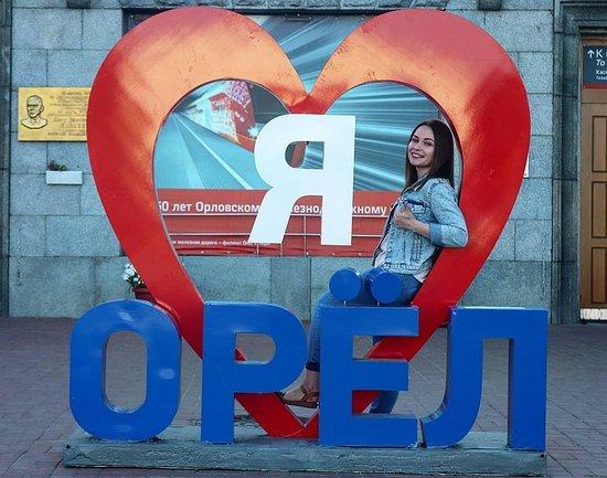 Orel, รัสเซีย: я ♥ Орёл