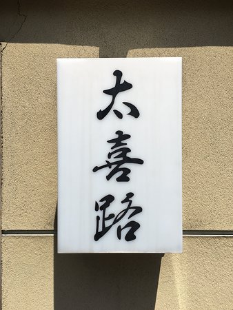 Takiji: お店看板