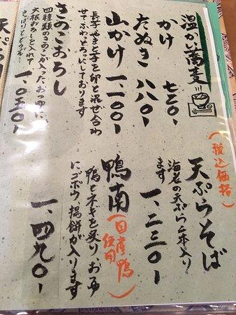 Takiji: メニュー