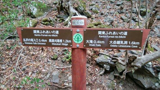 大岳沢の大滝