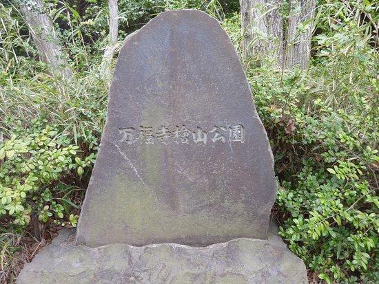 Manpukuji Hinokiyama Park