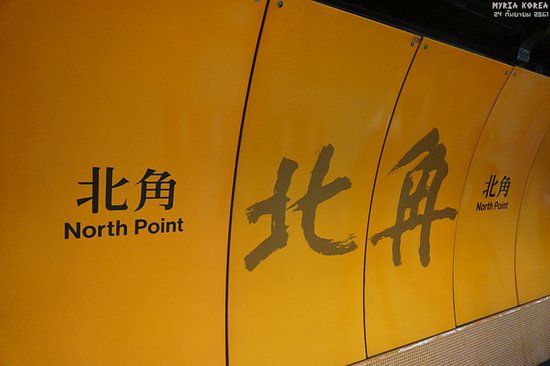 MTR: 항도/정관오우 선 노스포인트 역의 벽면 서예