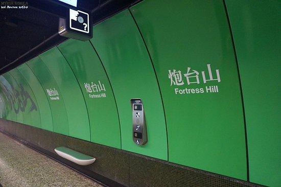 MTR: 항도선 포트리스 힐 역의 비상용 인터폰. 이곳은 대기용 벤치 역시 붙박이로 설계하고 있다.