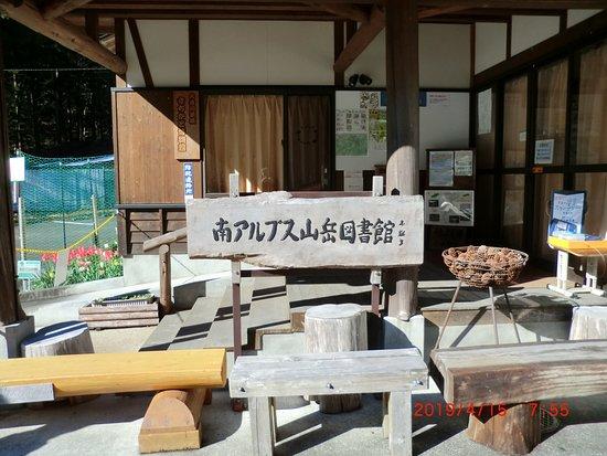 Minami Alps Sangaku Library