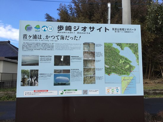 Kasumigaura City Ayumizaki Park: 歩崎公園