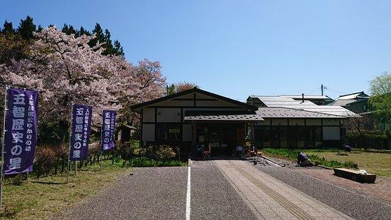 Gochi Rekishi no Sato Kaikan