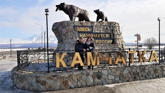 Favorite Travel Kamchatka