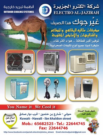 Hawalli Governorate, Kuwejt: Dear All,  We offer complete range of Industrial and commercial Evaporation Air Coolers and misting fans. Coolers are available to cover area from 10M2 to 200M2.These coolers are commonly use in public places like Mosques, Hotels,Coffee shops, Factory's, Dairy Farms, Poultry Farms , Hangers, Villas and Play grounds.  For further clarifications please feel free to contact us on Mbl: +965- 65682525, Lph: +965-22644745 or mail me at:electrojazirah85@gmail.com and electroaljazirah@gmail.com thank U.